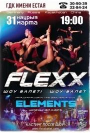 Шоу балет FLEX